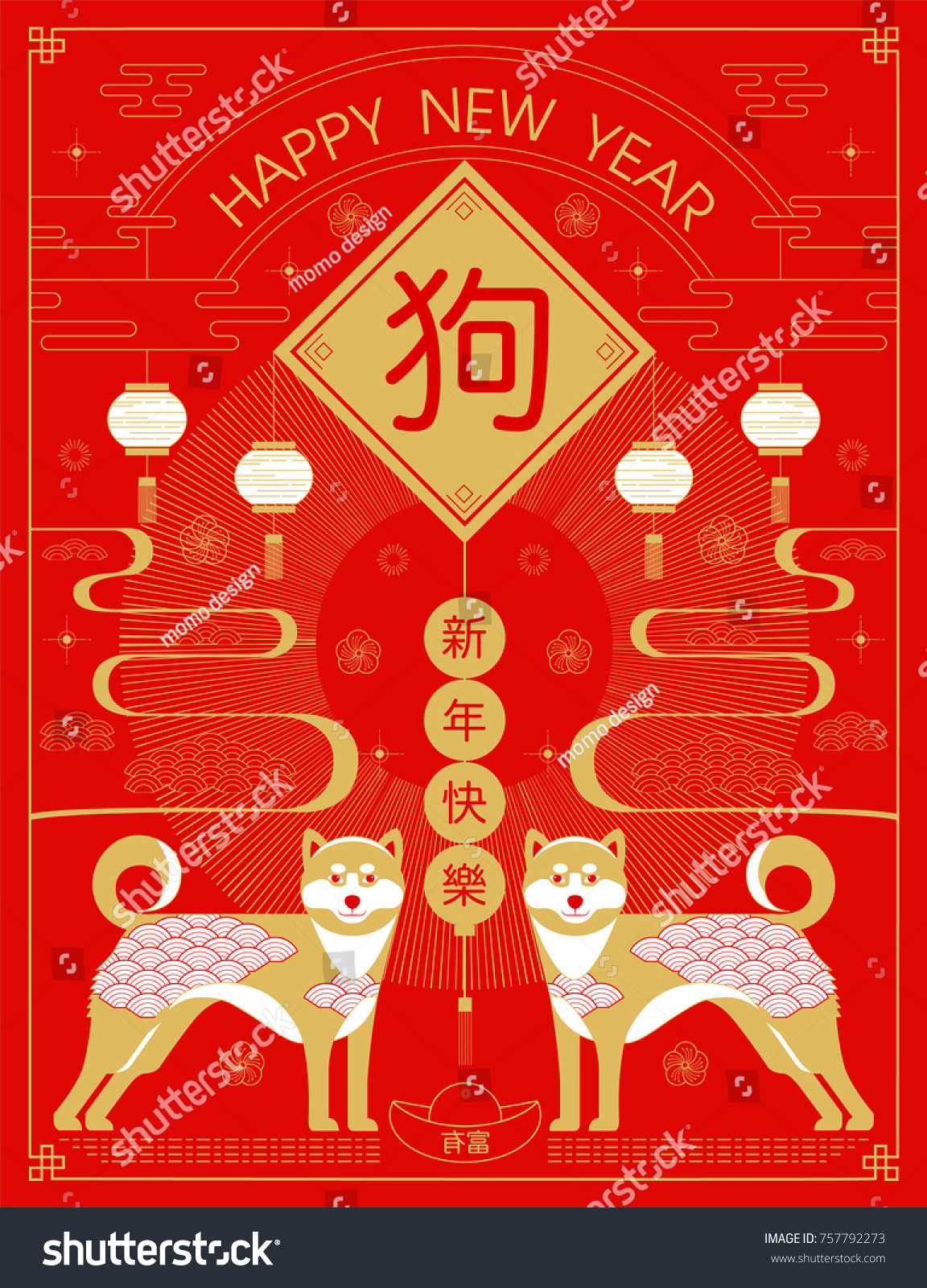 Chinese New Year 2018 Greetings Calendar Stock Vector Royalty Free