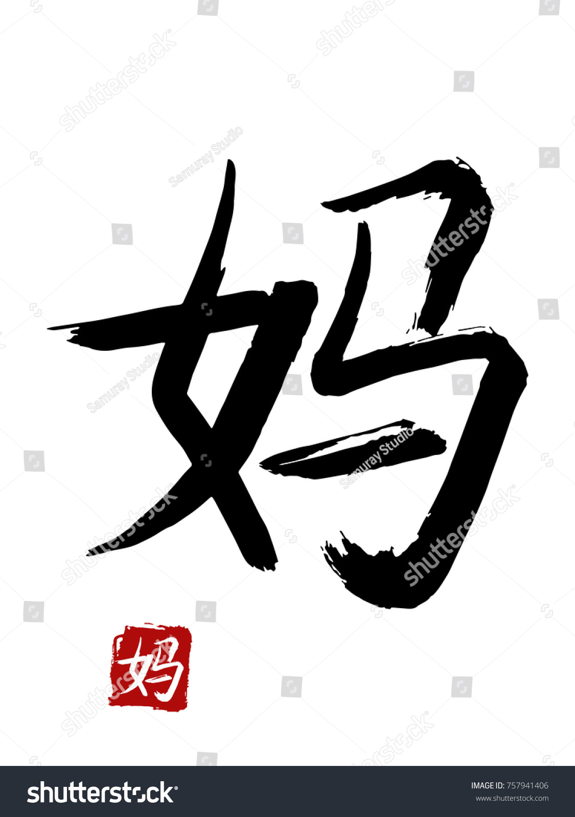 Mother In Chinese Symbol Image Collections Meaning Of This Symbol