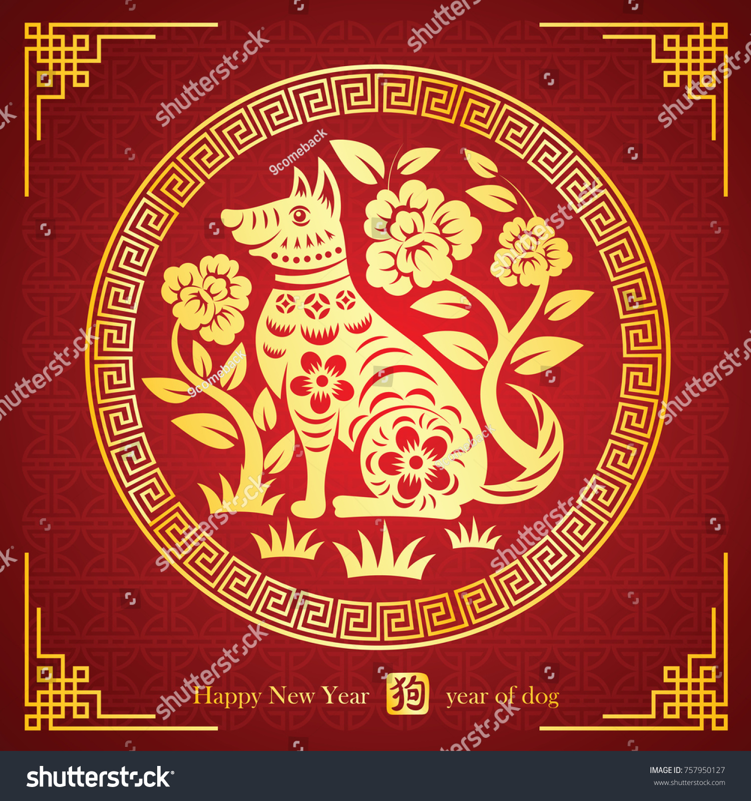 Chinese New Year 2018 Card Dog Stock Vector (2018) 757950127 ...