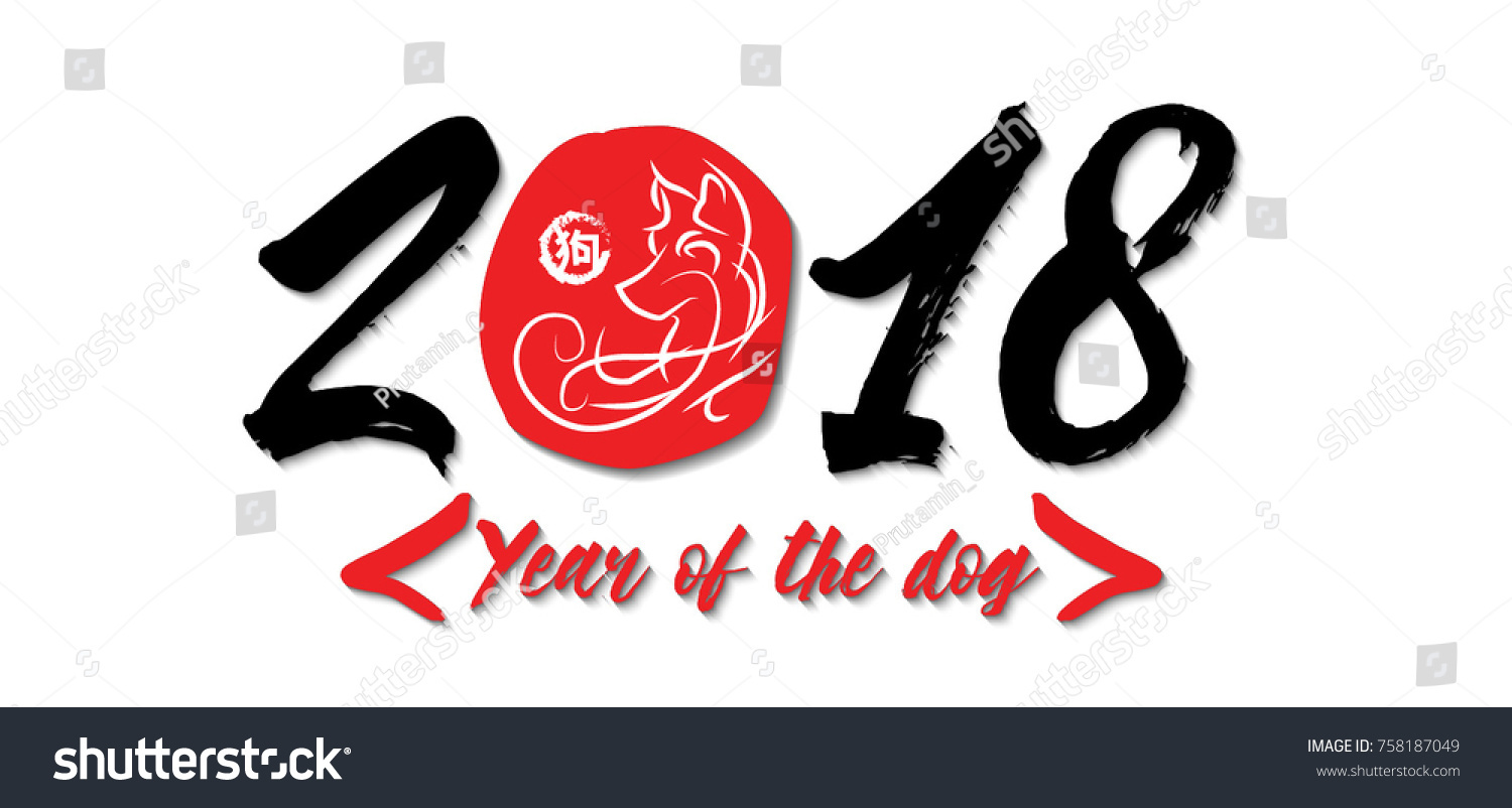 Happy New Years 2018 New Year Stock Vector (Royalty Free) 758187049 ...