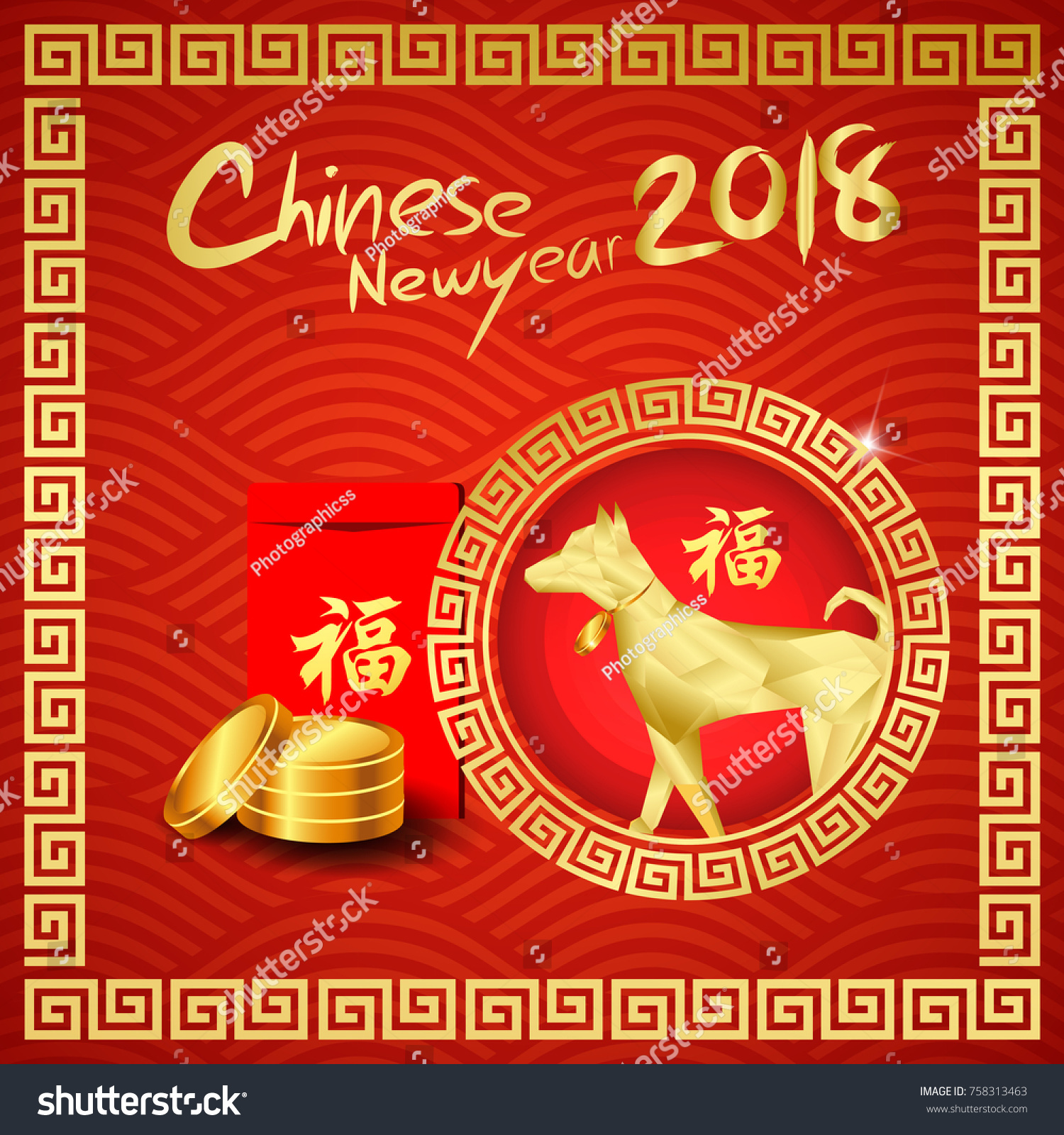 Happy Chinese New Year 2018 Chinese Stock Vector 758313463