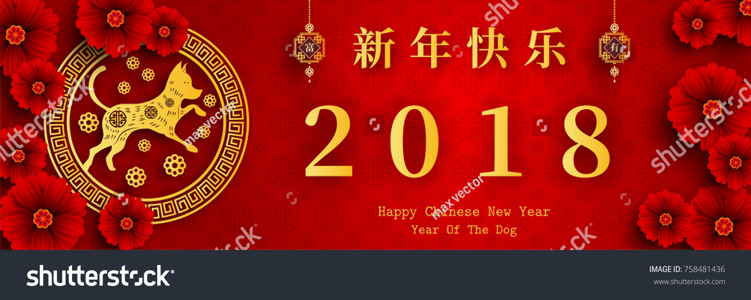 2018 chinese new year paper cutting stock vector 758481436 2018 chinese new year paper cutting year of dog vector design for your greetings card kristyandbryce Gallery