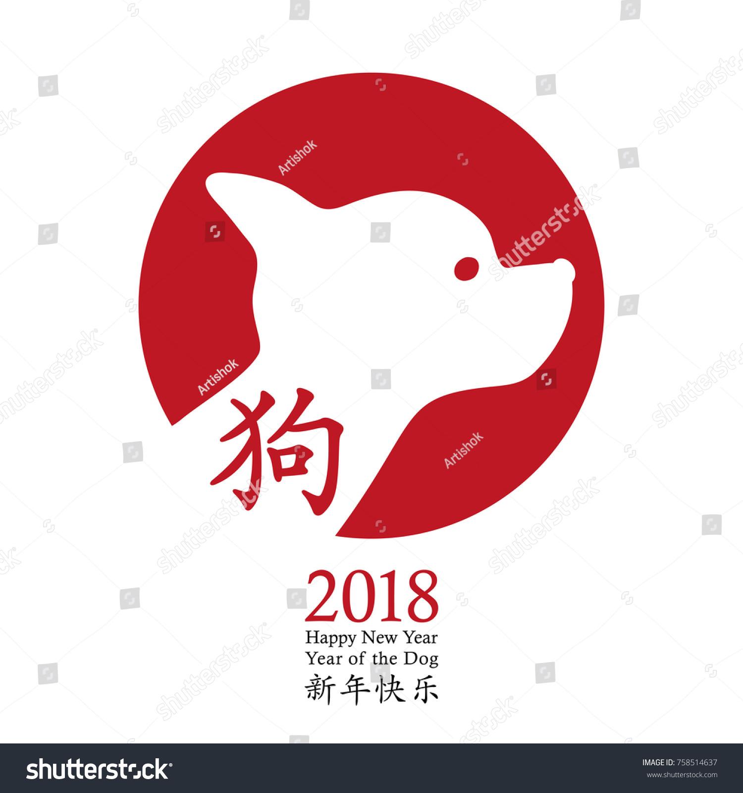 2018 Chinese New Year Dog Vector Stock-Vektorgrafik (Lizenzfrei ...