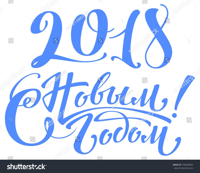 Greetings in russian choice image greetings card design simple new year greetings in russian images greetings card design simple m4hsunfo