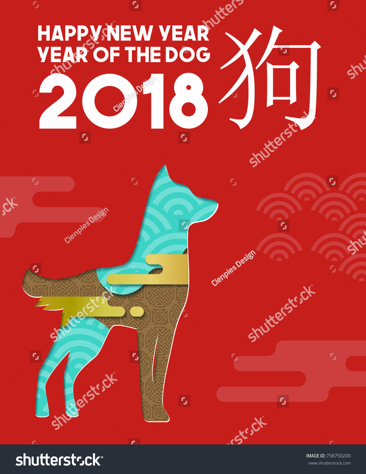 Chinese New Year 2018 Greeting Card Stock Vector 758750200