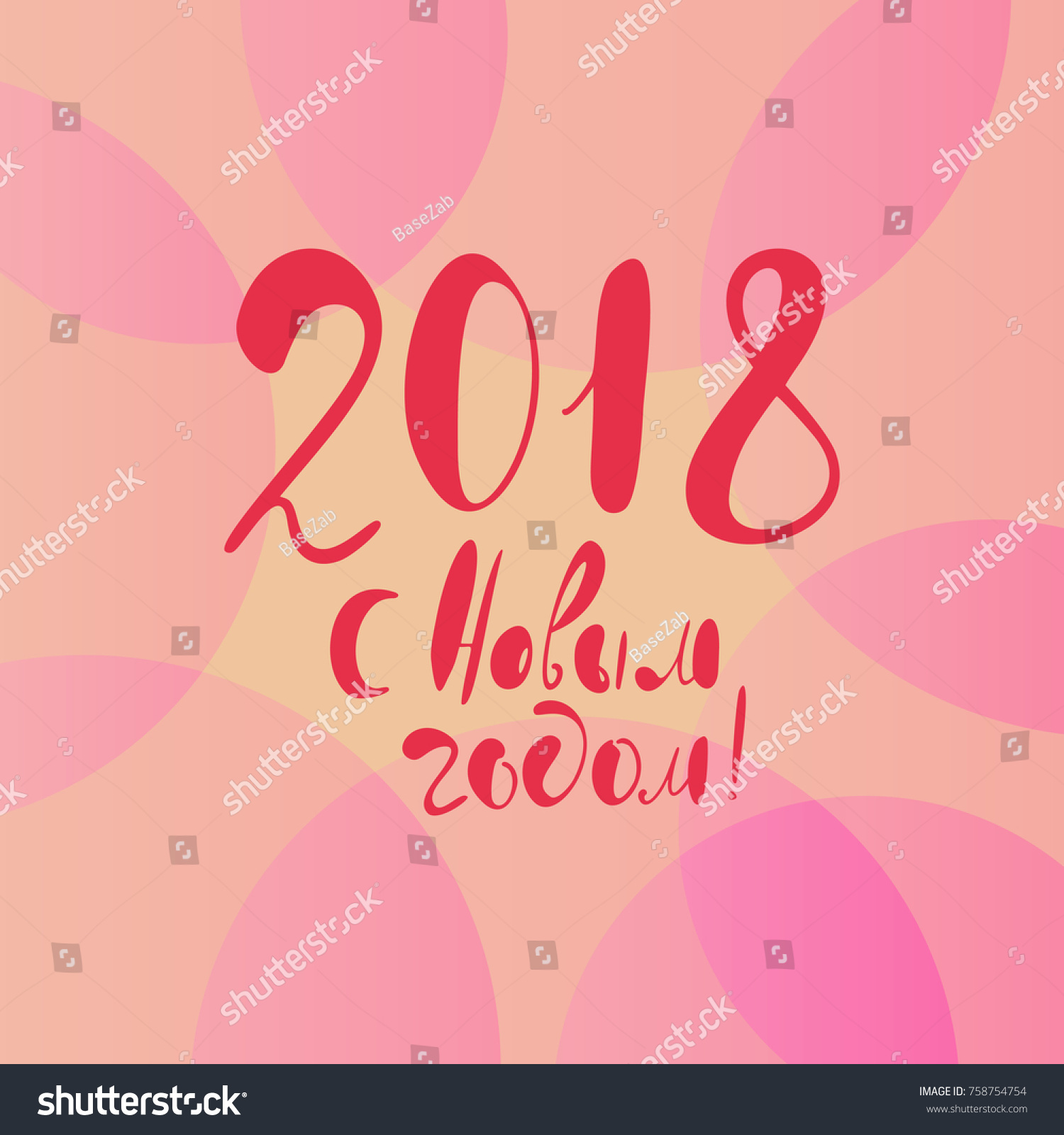 Happy New Year Greeting Phrase Written Stock Vector Royalty Free