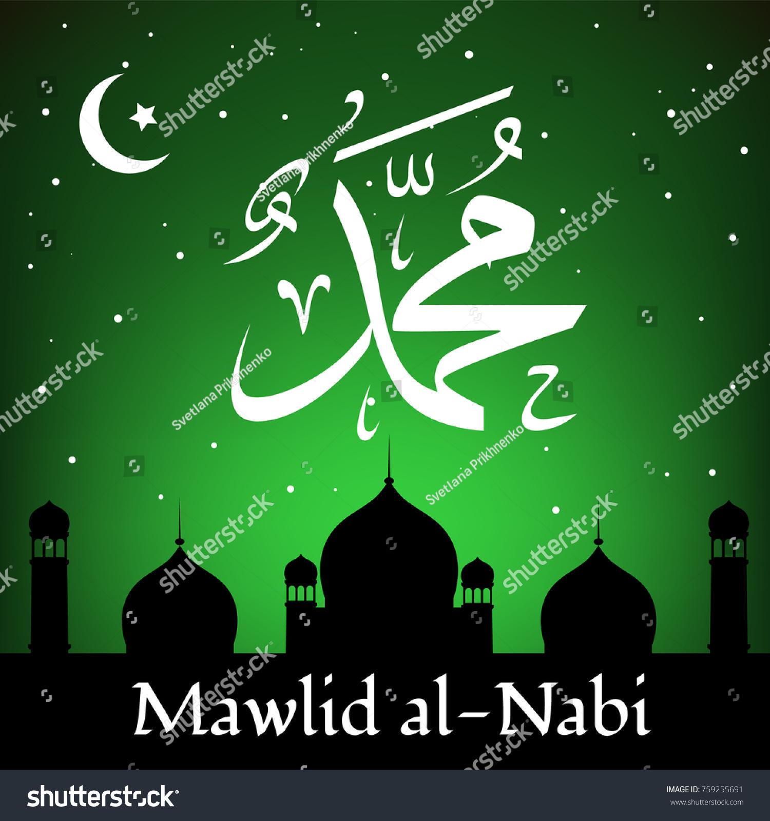 Mawlid Al Nabi Translation Prophet Muhammads Stock Illustration