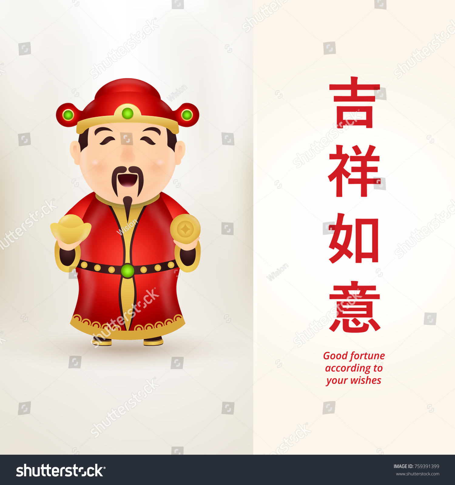 Vintage Chinese new year poster design with Chinese God of Wealth ...