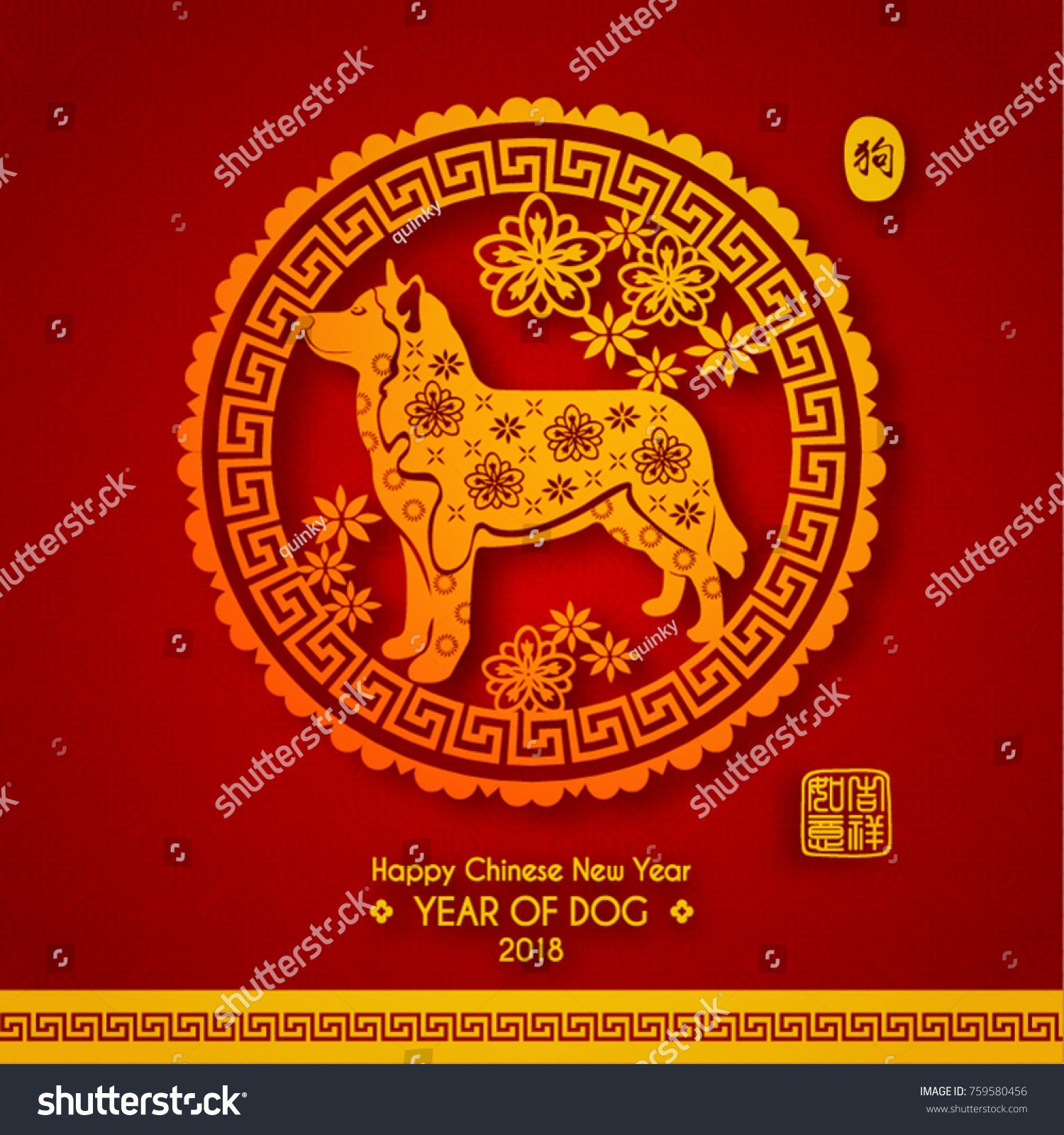 Chinese New Year 2018 Year Dog Stock-Vektorgrafik (Lizenzfrei ...