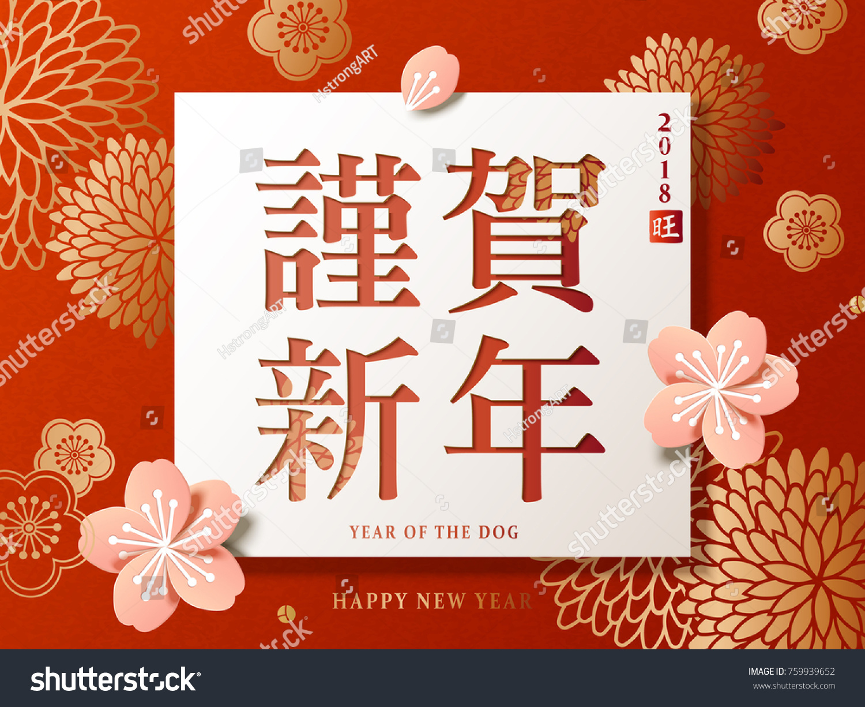 Japanese New Year Design Happy New Stock Illustration 759939652