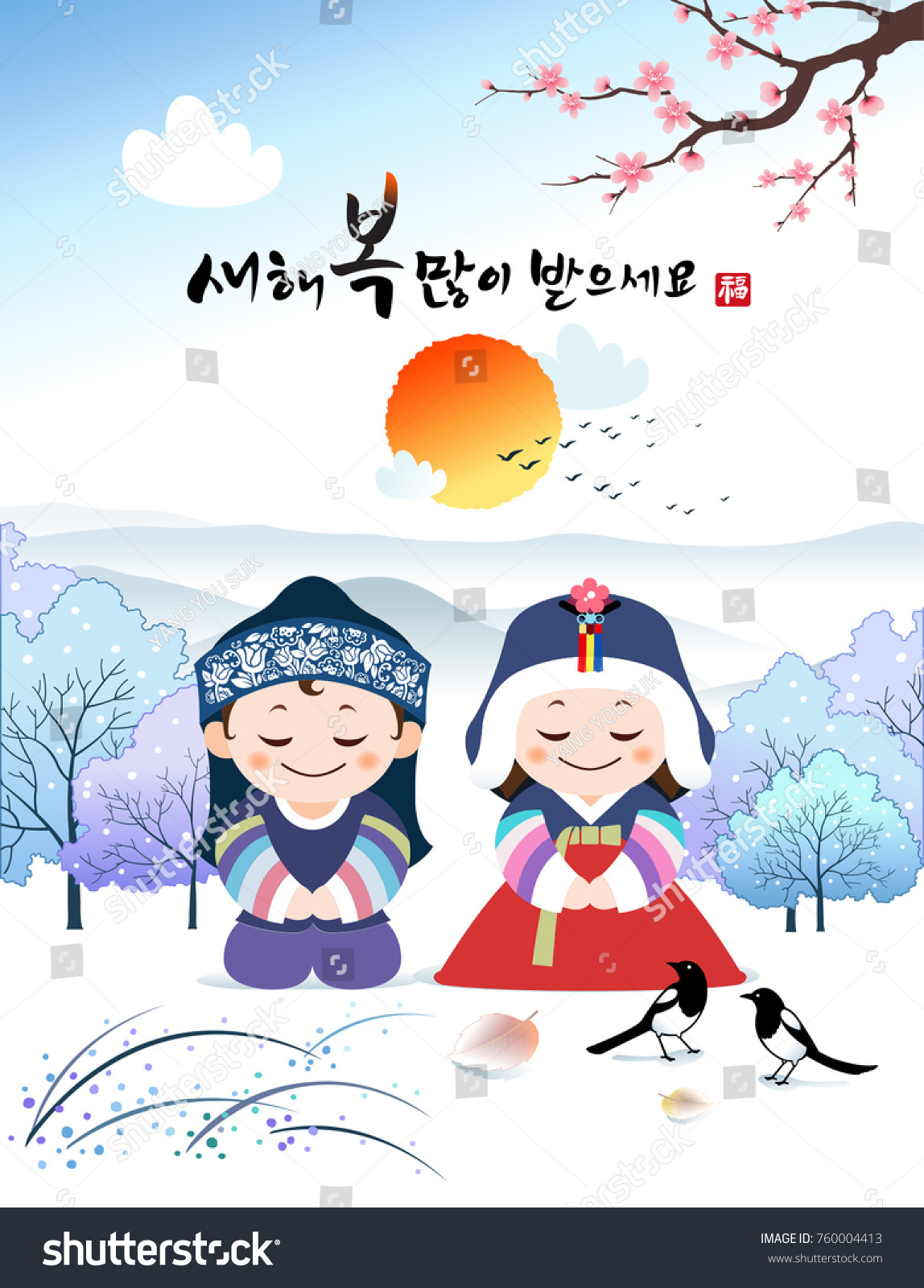 Happy new year translation korean text stock photo photo vector happy new year translation of korean text happy new year calligraphy and m4hsunfo