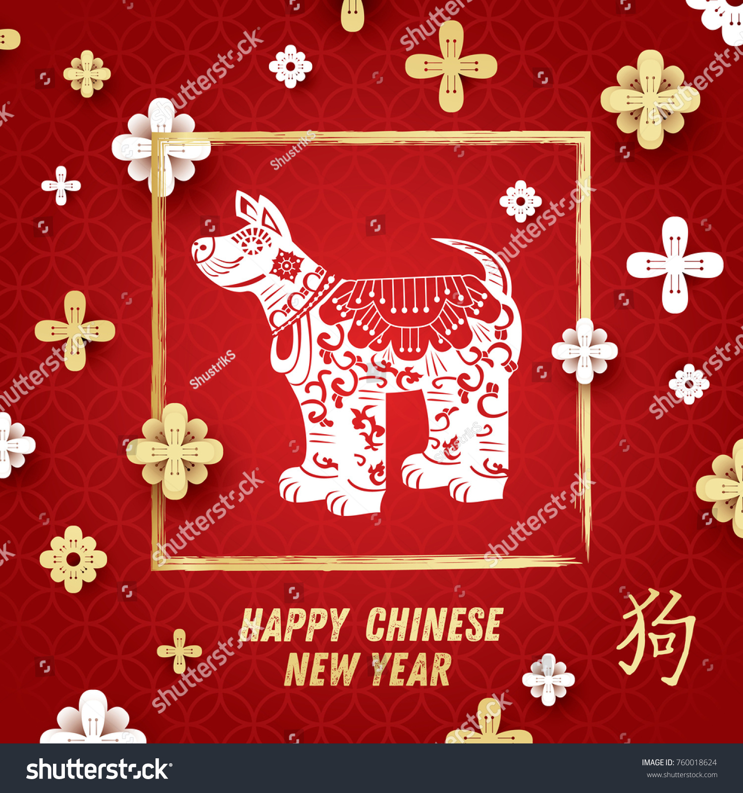chinese new year 2018 background with dog and lotus flower hieroglyph dog ez canvas
