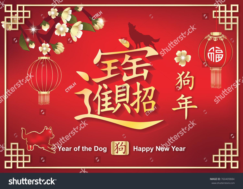 Happy Chinese New Year Dog 2018 Stock Illustration 760409884