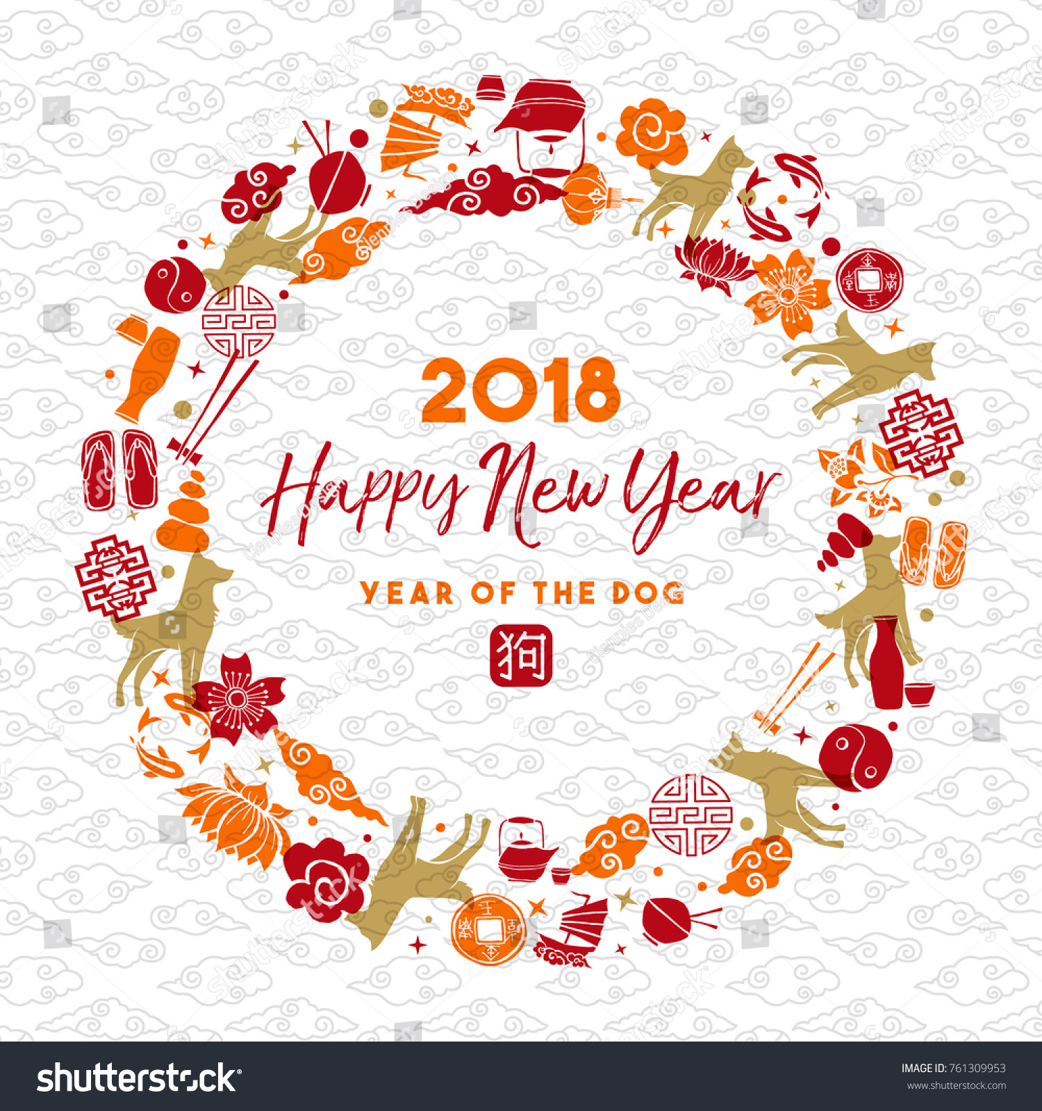Happy Chinese New Year Dog 2018 Stock Vector Royalty Free