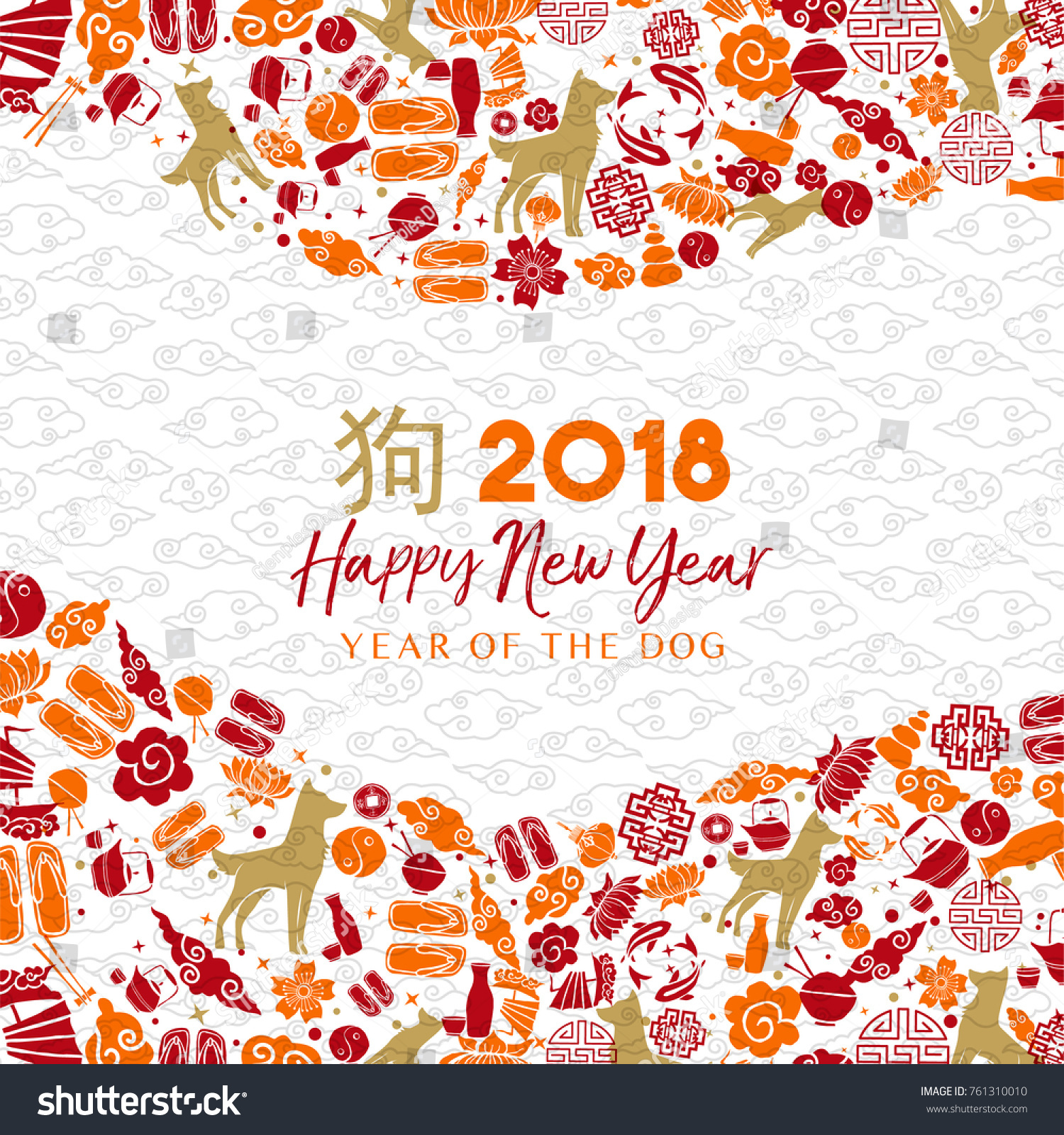 happy chinese new year of the dog 2018 greeting card illustration with celebration quote and traditional