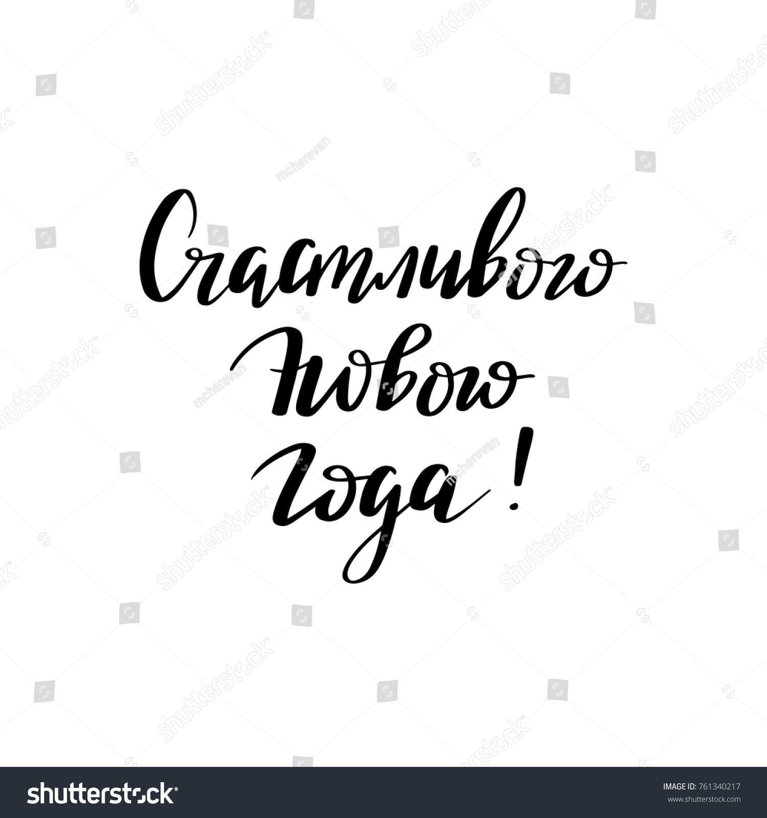 Happy New Year Russian Calligraphy Lettering Stock Vector Royalty
