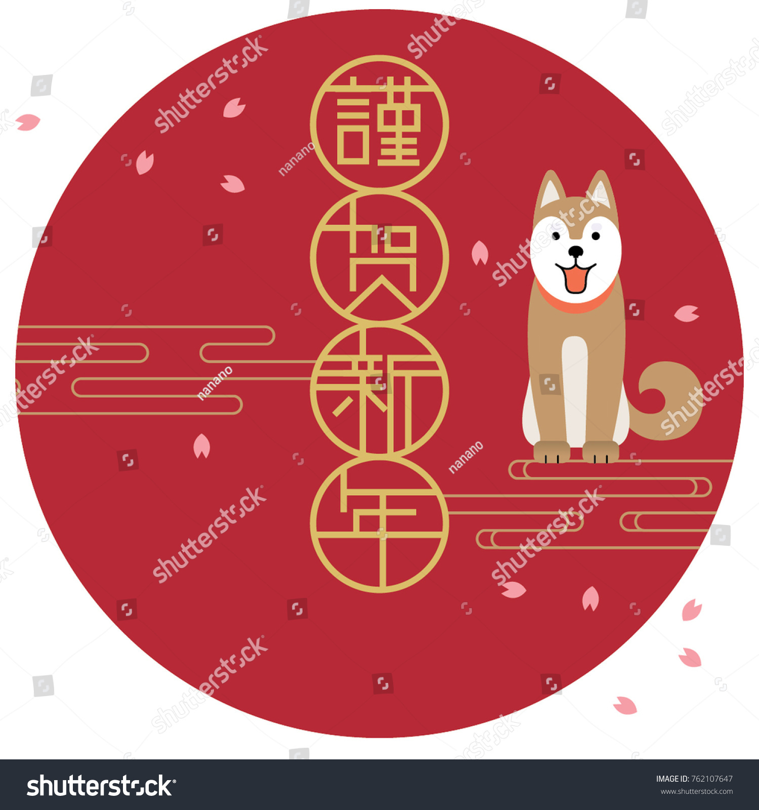 Japanese New Year Greetings Japanese Element Stock Vector Royalty