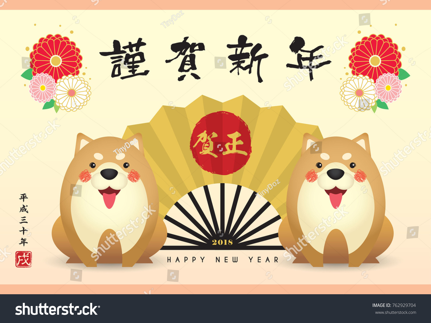 2018 Japan New Year Greeting Card Stock Vector Royalty Free