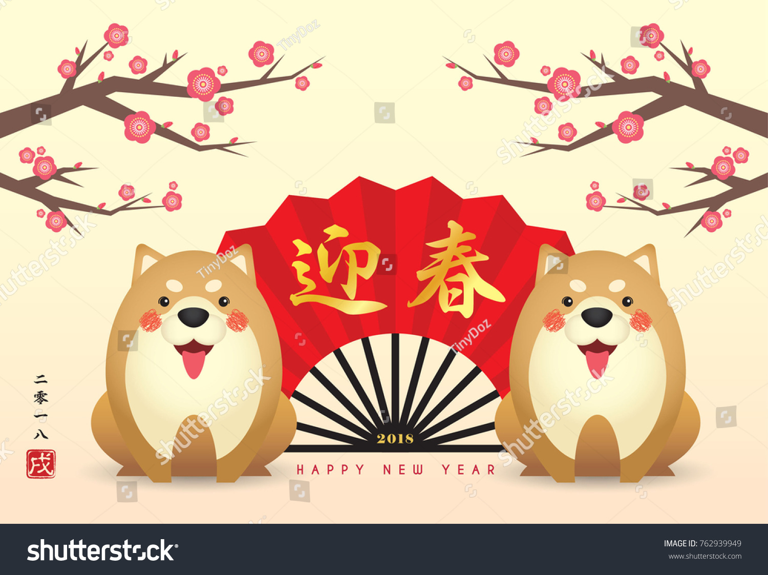 2018 chinese new year greeting card template cute cartoon dog with red chinese fan and