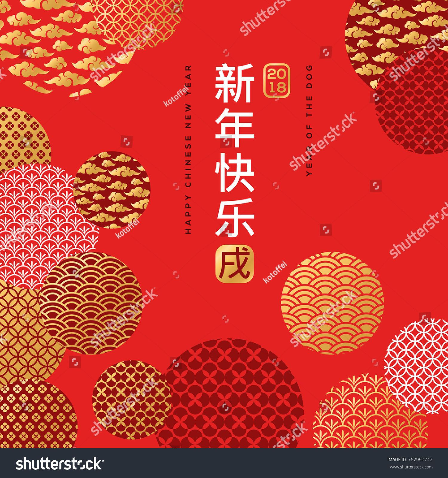 2018 chinese greeting card with geometric ornate shapes or red background vertical hieroglyphs translation