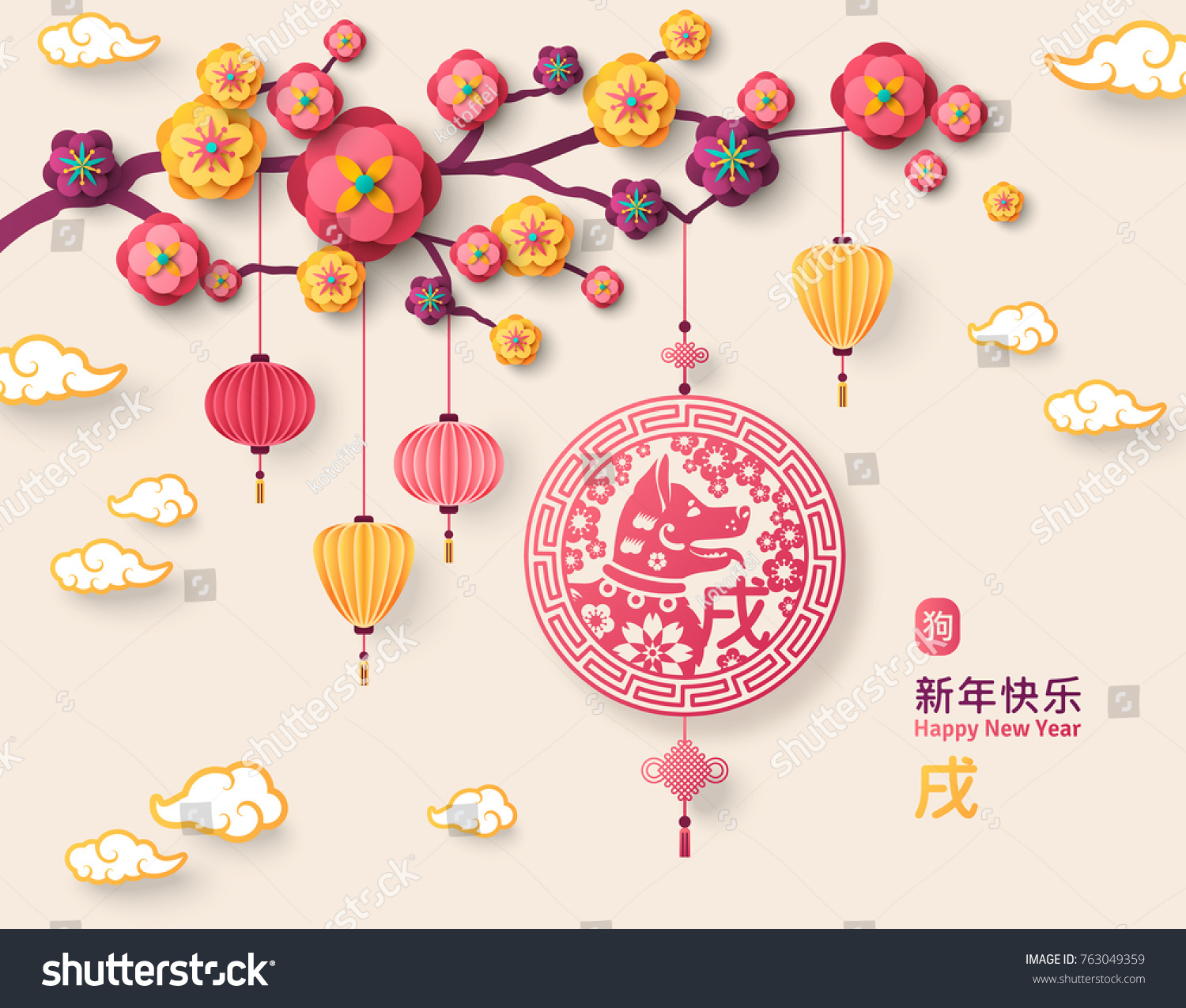 2018 chinese greeting card with sakura branch long hieroglyphs translation happy new year