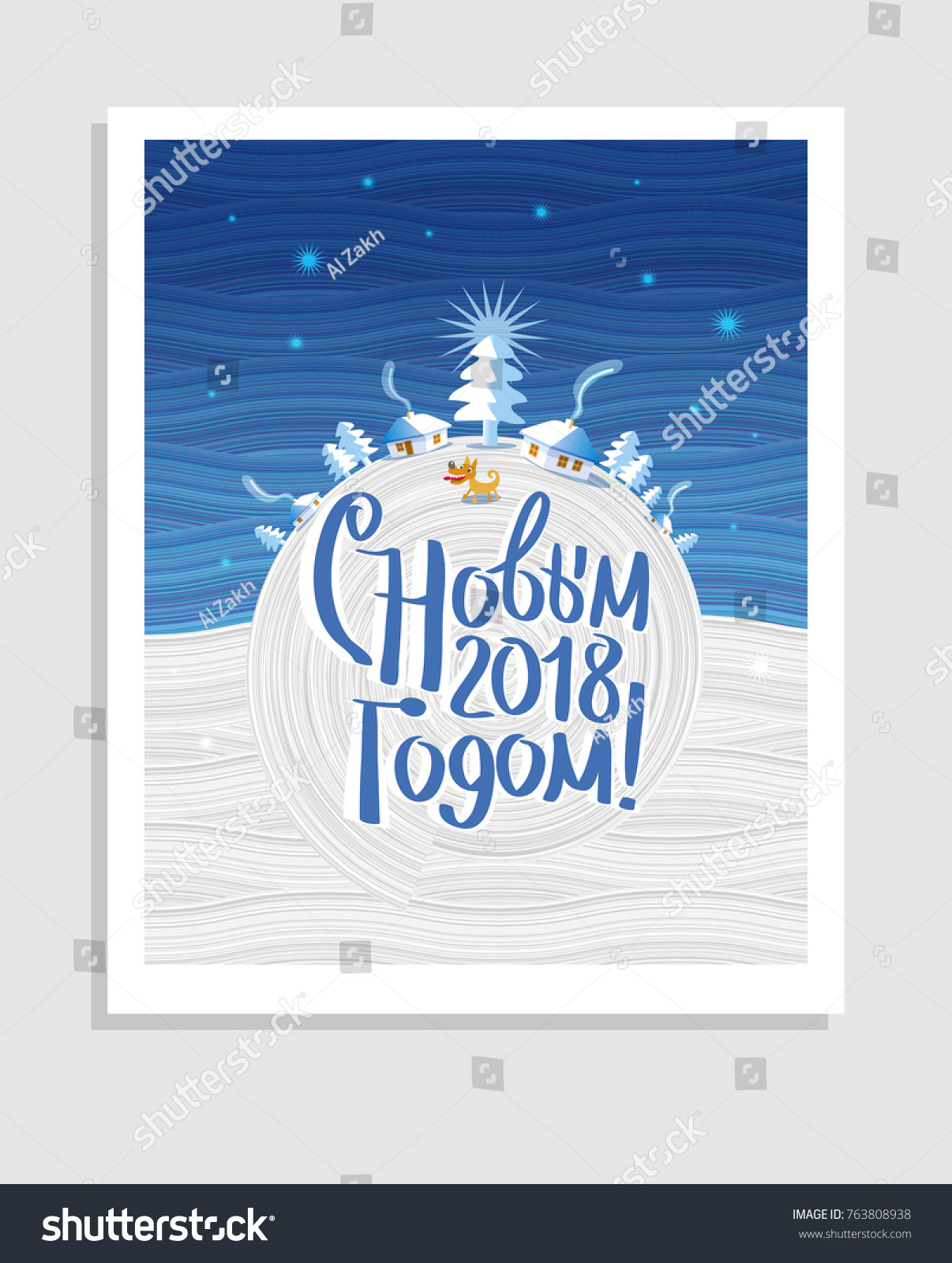 2018 Happy New Year Greetings Card Stock Vector Royalty Free