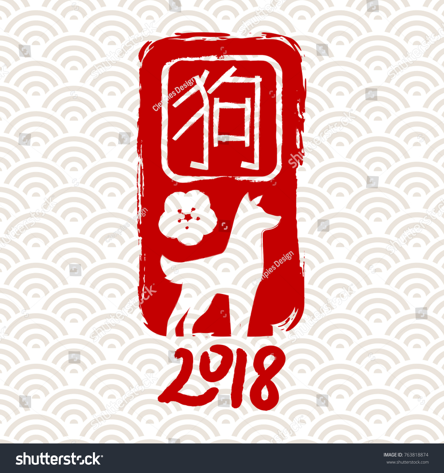 Happy Chinese New Year 2018 Greeting Stock Vector Royalty Free