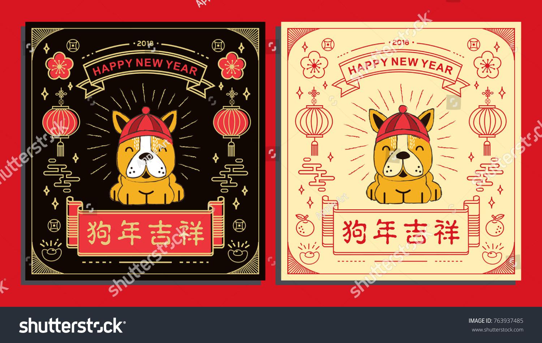 Chinese New Year 2018 Greeting Card Stock-Vektorgrafik (Lizenzfrei ...