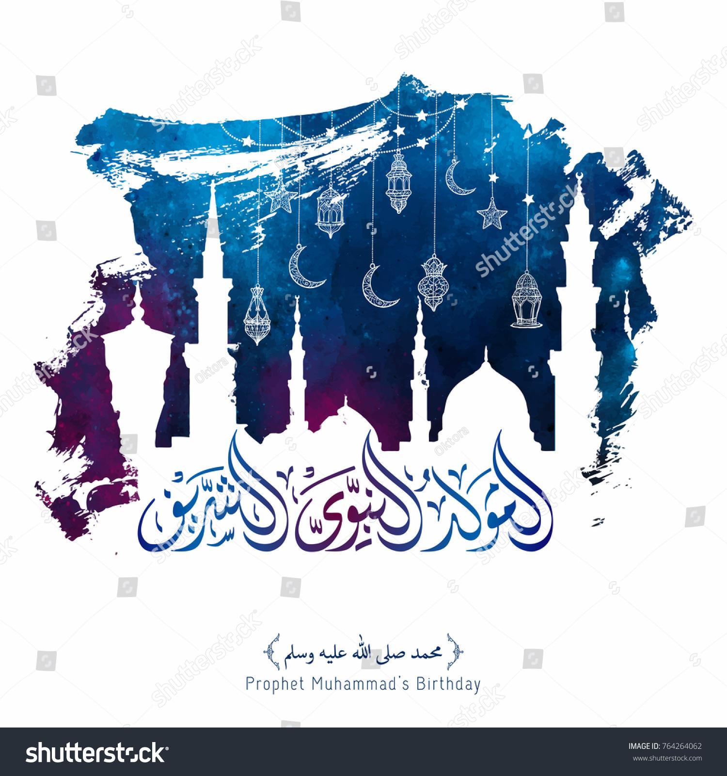 Mawlid al nabi islamic greeting banner stock photo photo vector mawlid al nabi islamic greeting banner bakground m4hsunfo Choice Image