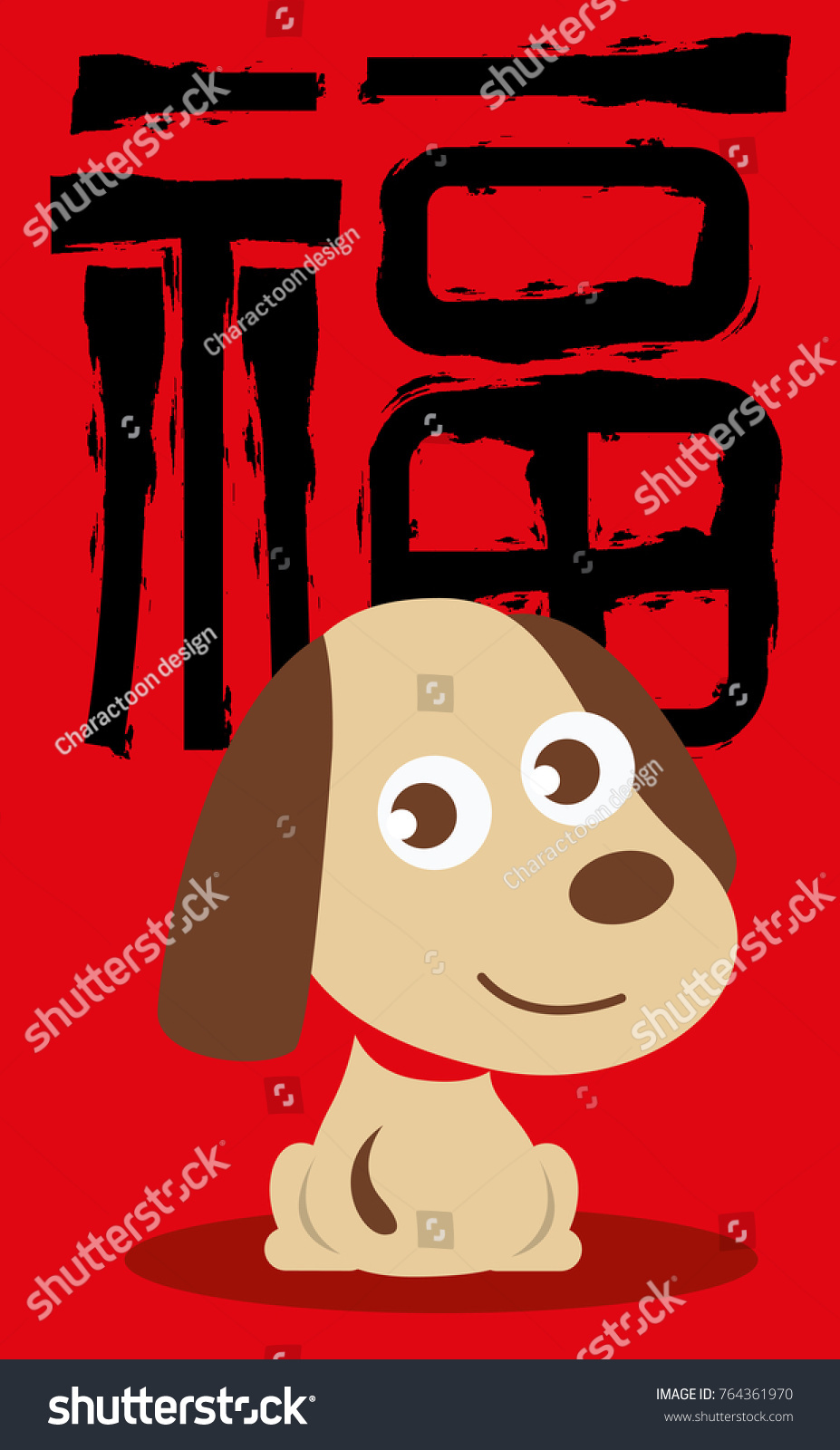 Chinese new year 2018 greeting card stock vector 764361970 chinese new year 2018 greeting card design with cute dog the year of dog 2018 kristyandbryce Gallery