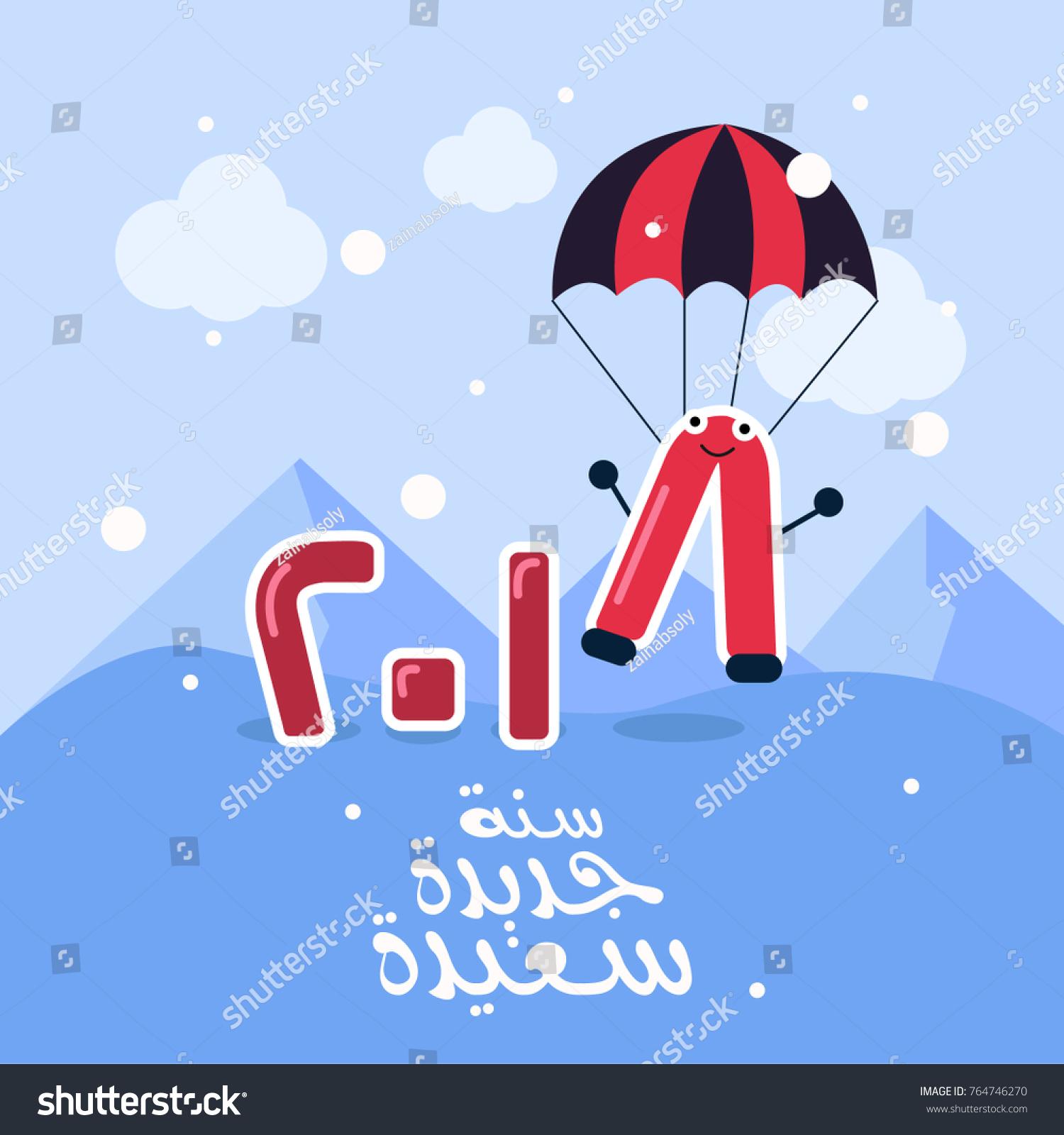 2018 Happy New Year Arabic Font Stock Vector Royalty Free