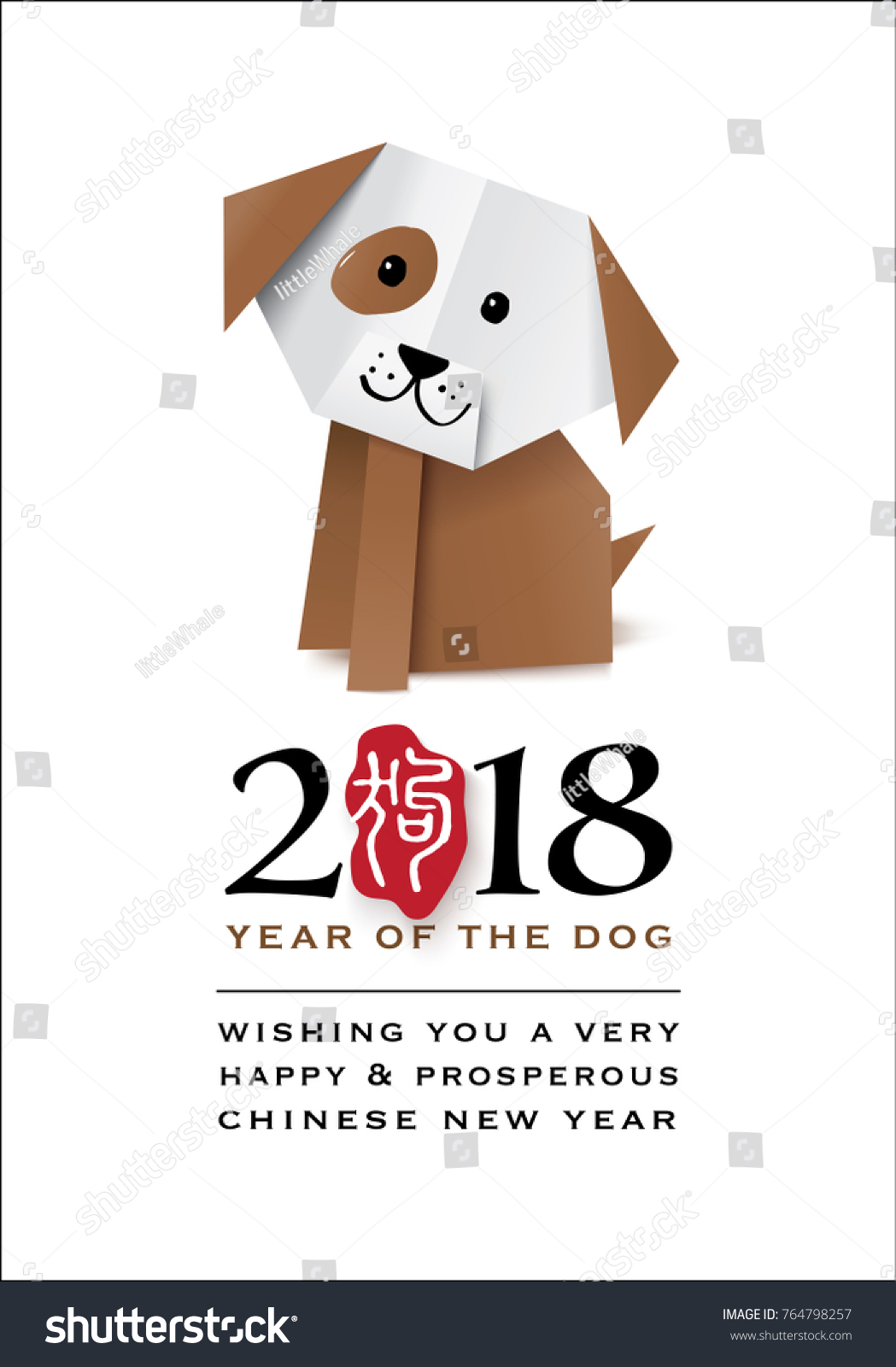 2018 Chinese New Year Greeting Card Stock Vector (Royalty Free ...