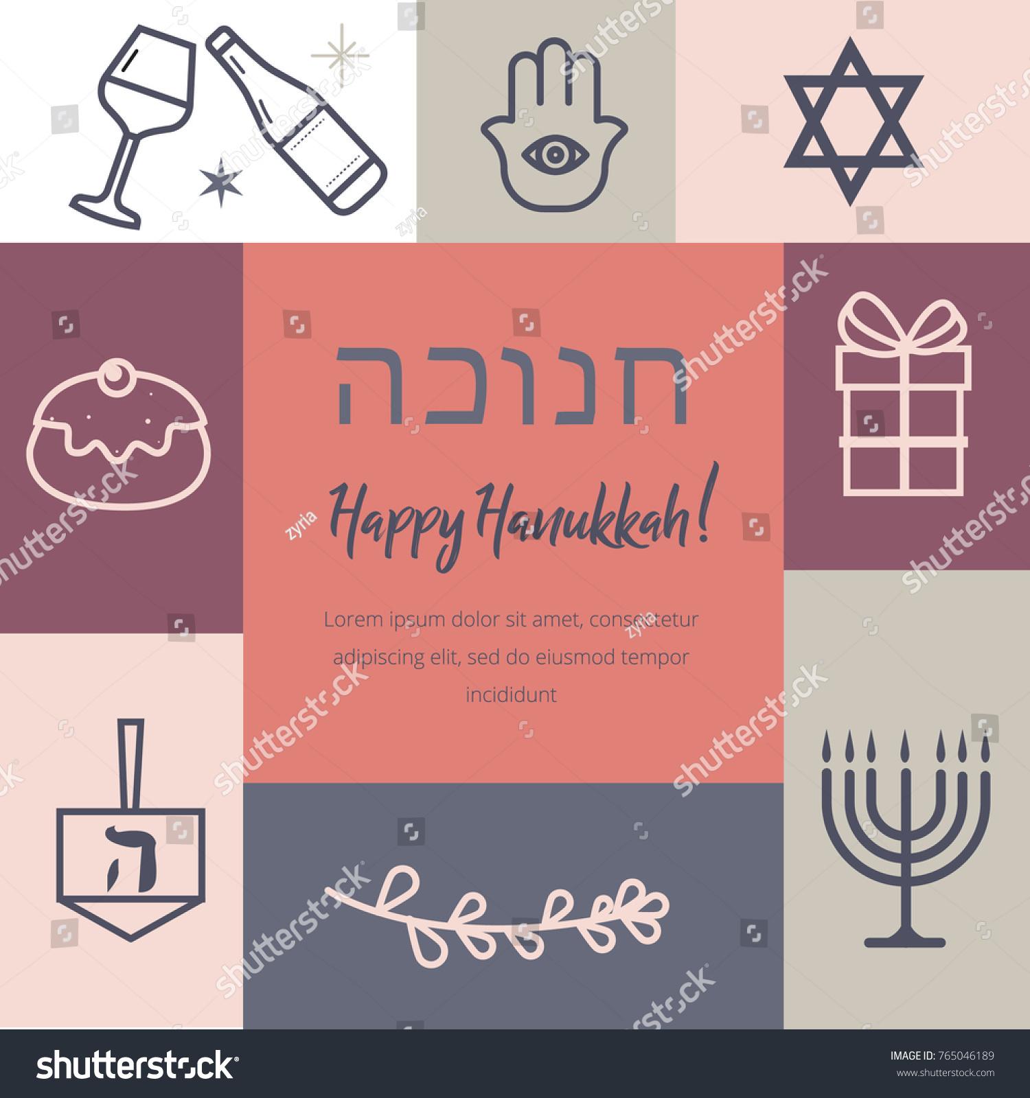 Jewish holiday hanukkah greeting card traditional stock vector jewish holiday hanukkah greeting card traditional chanukah symbols wooden dreidels spinning top biocorpaavc