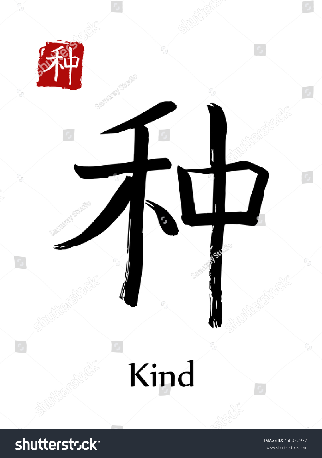 Hieroglyph Chinese Calligraphy Translate Kind Vector Stock Vector