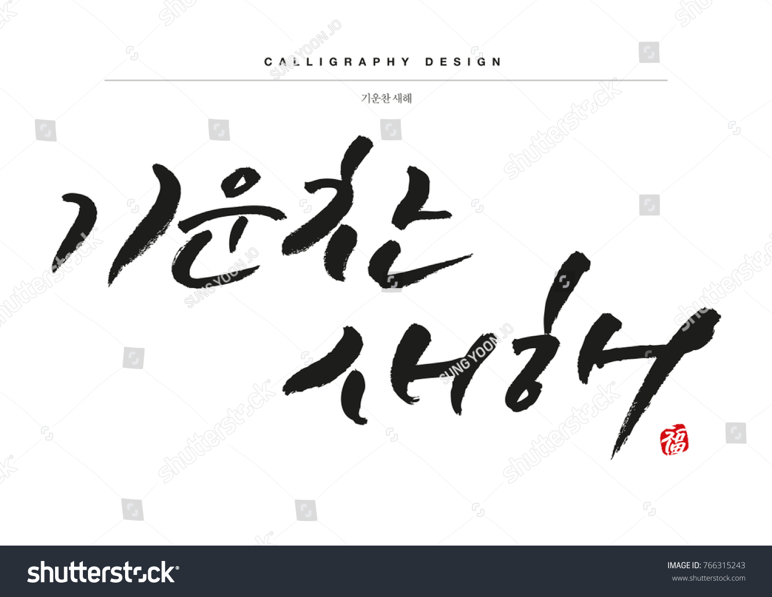 Traditional Korean Calligraphy Which Translation A Stock Vector