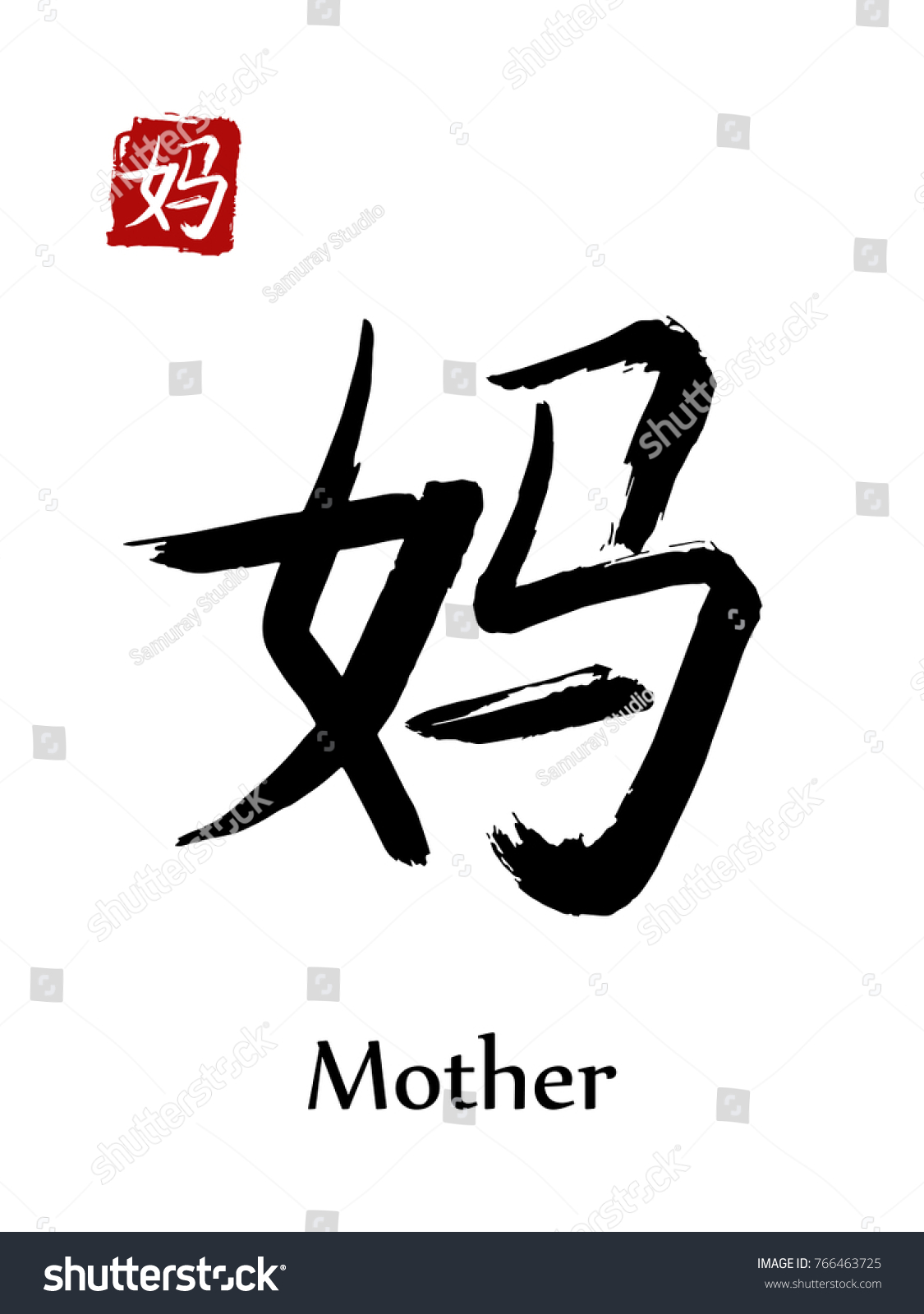 Hieroglyph Chinese Calligraphy Translate Mother Vector Stock Vector