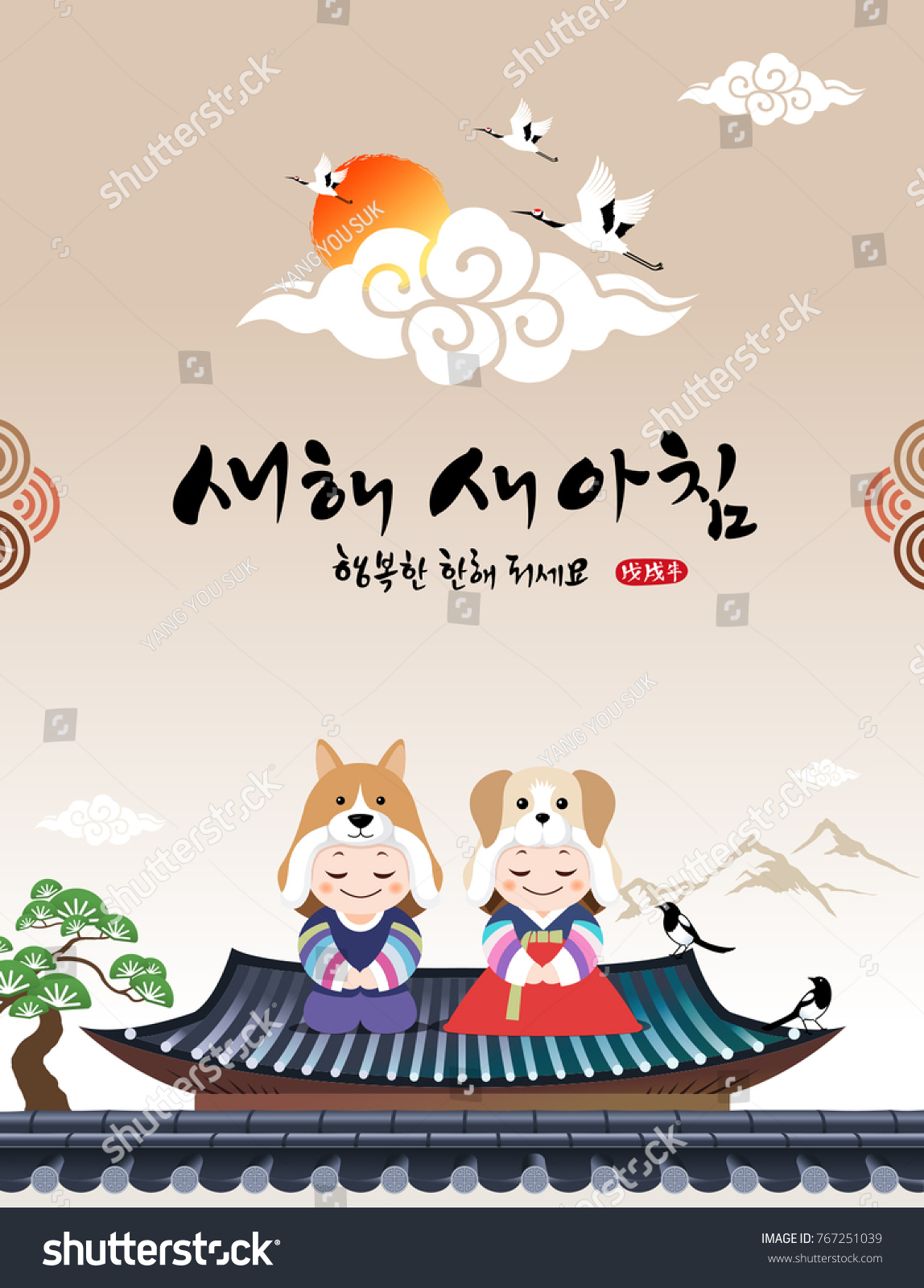 Happy new year translation korean text stock vector 767251039 happy new year translation of korean text happy new year calligraphy and kristyandbryce Choice Image
