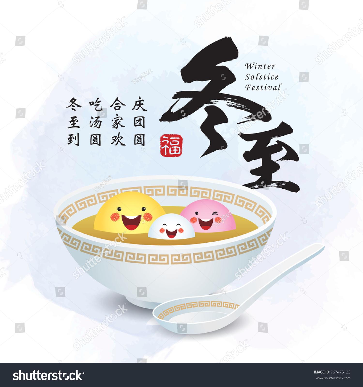 Dong Zhi Winter Solstice Festival Cute Stock Vector 767475133