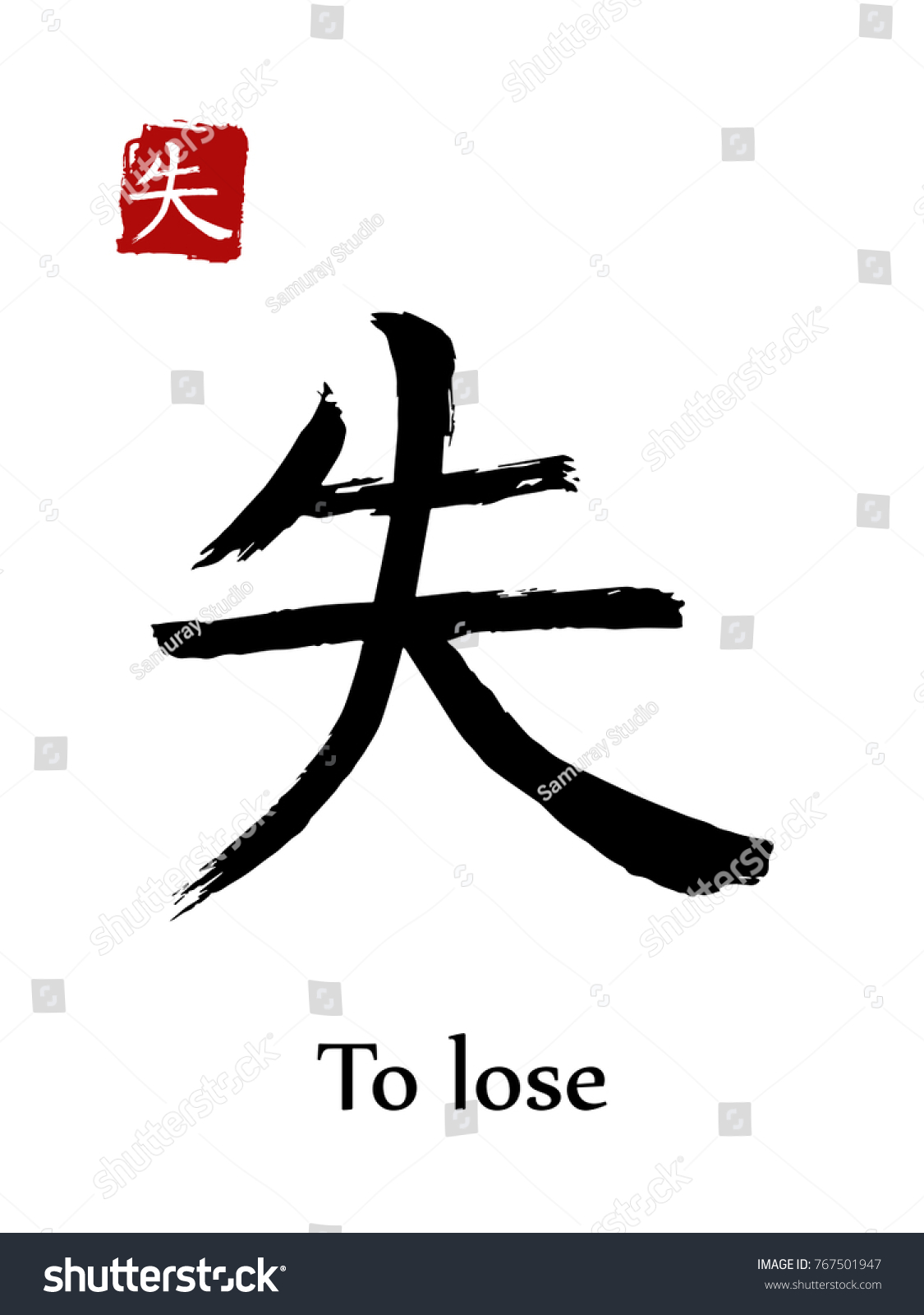 Hieroglyph Chinese Calligraphy Translate To Lose Vector East