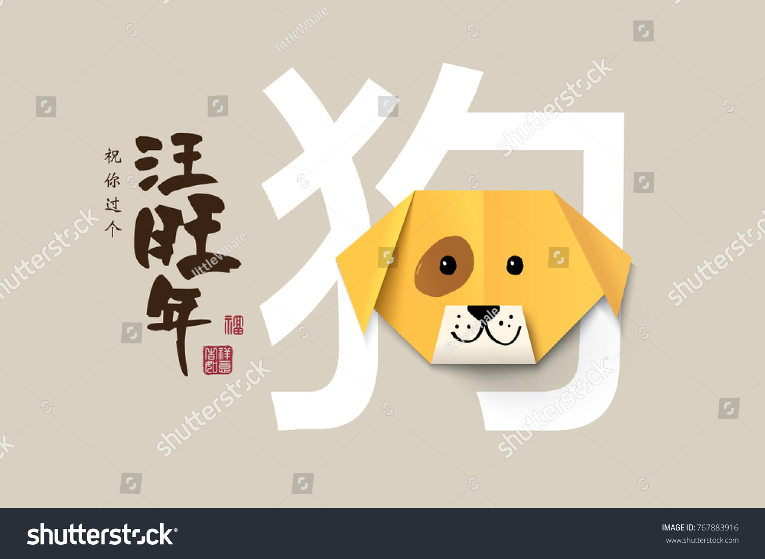 2018 chinese new year greeting card with origami dog chinese translation gou