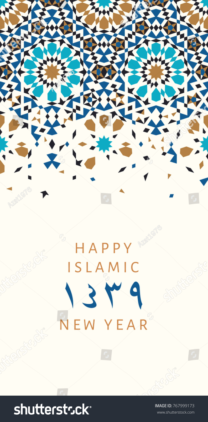 1439 Hijri Islamic New Year Happy Muharram Muslim Community