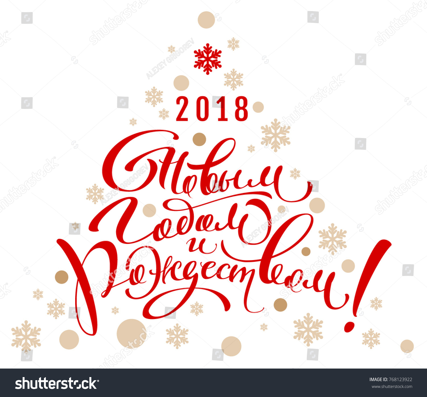 2018 happy new year christmas translation stock vector 768123922 2018 happy new year and christmas translation from russian lettering calligraphy text greeting card m4hsunfo Image collections