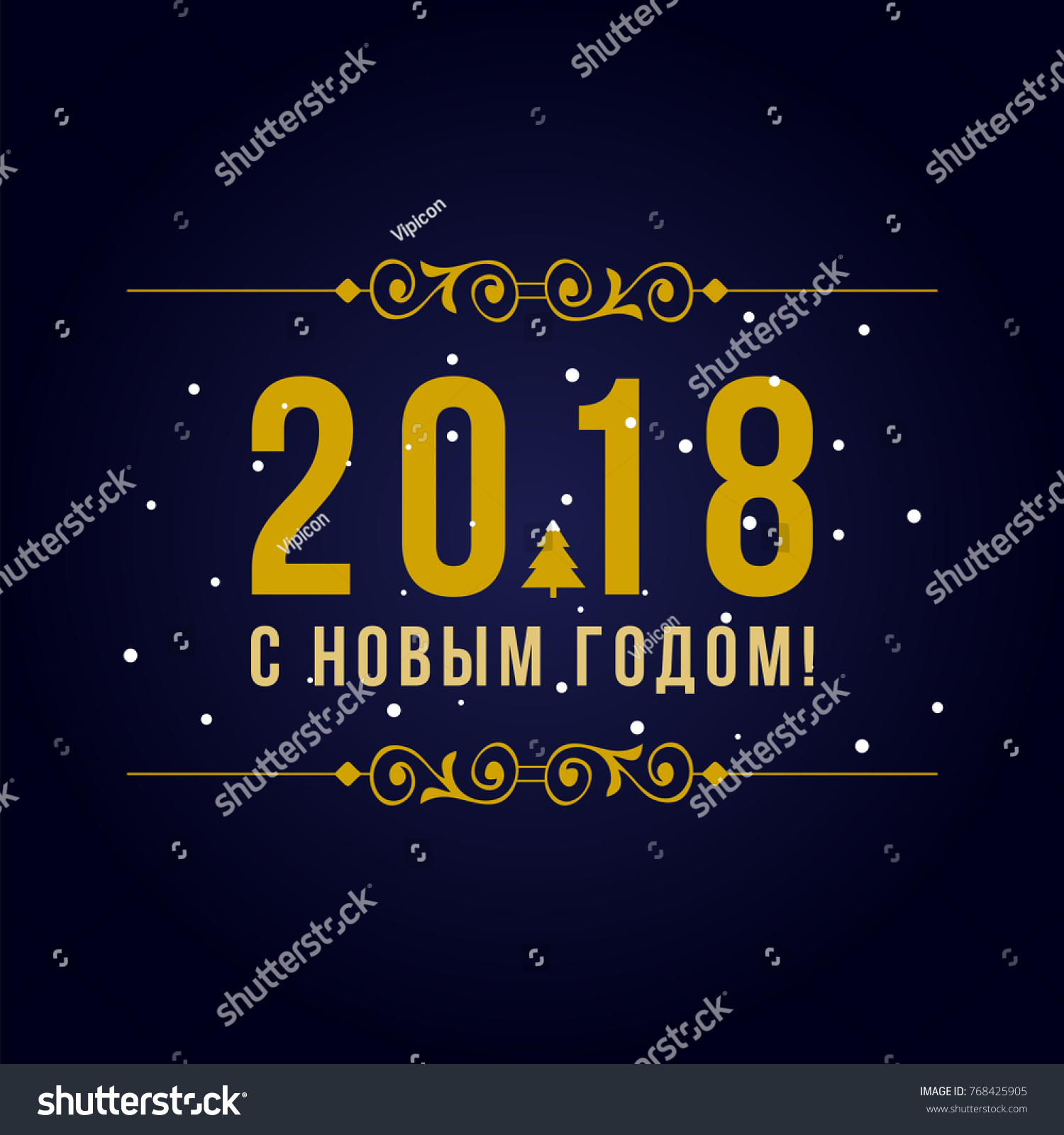 Christmas vector illustration translation russian happy stock vector translation from russian happy new year usable for holiday banners m4hsunfo