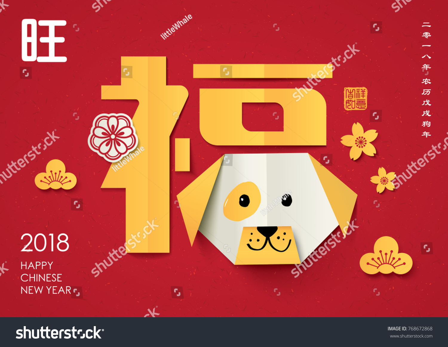 2018 chinese new year greeting card stock vector 768672868 2018 chinese new year greeting card design with origami dogs chinese translation fu kristyandbryce Choice Image