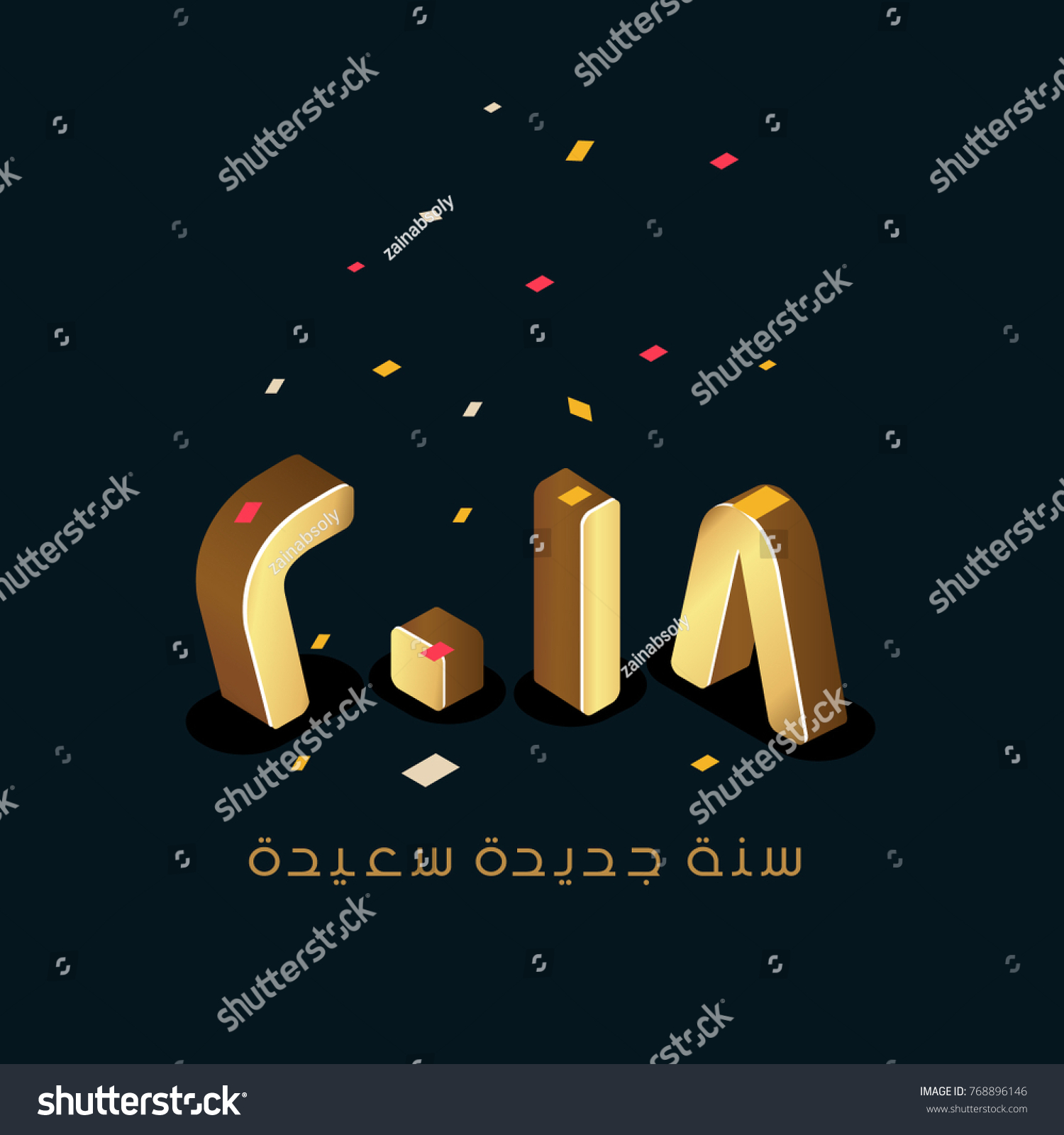 2018 isometric 3d happy new year arabic font