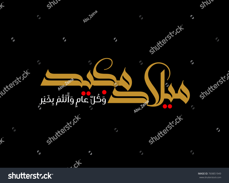 Arabic Merry Christmas Greeting Arabic Calligraphy Stock Vector