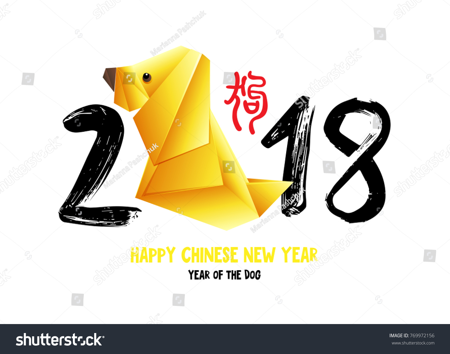 2018 chinese new year greeting card stock vector royalty free 2018 chinese new year greeting card with yellow origami dog chinese translation red seal m4hsunfo