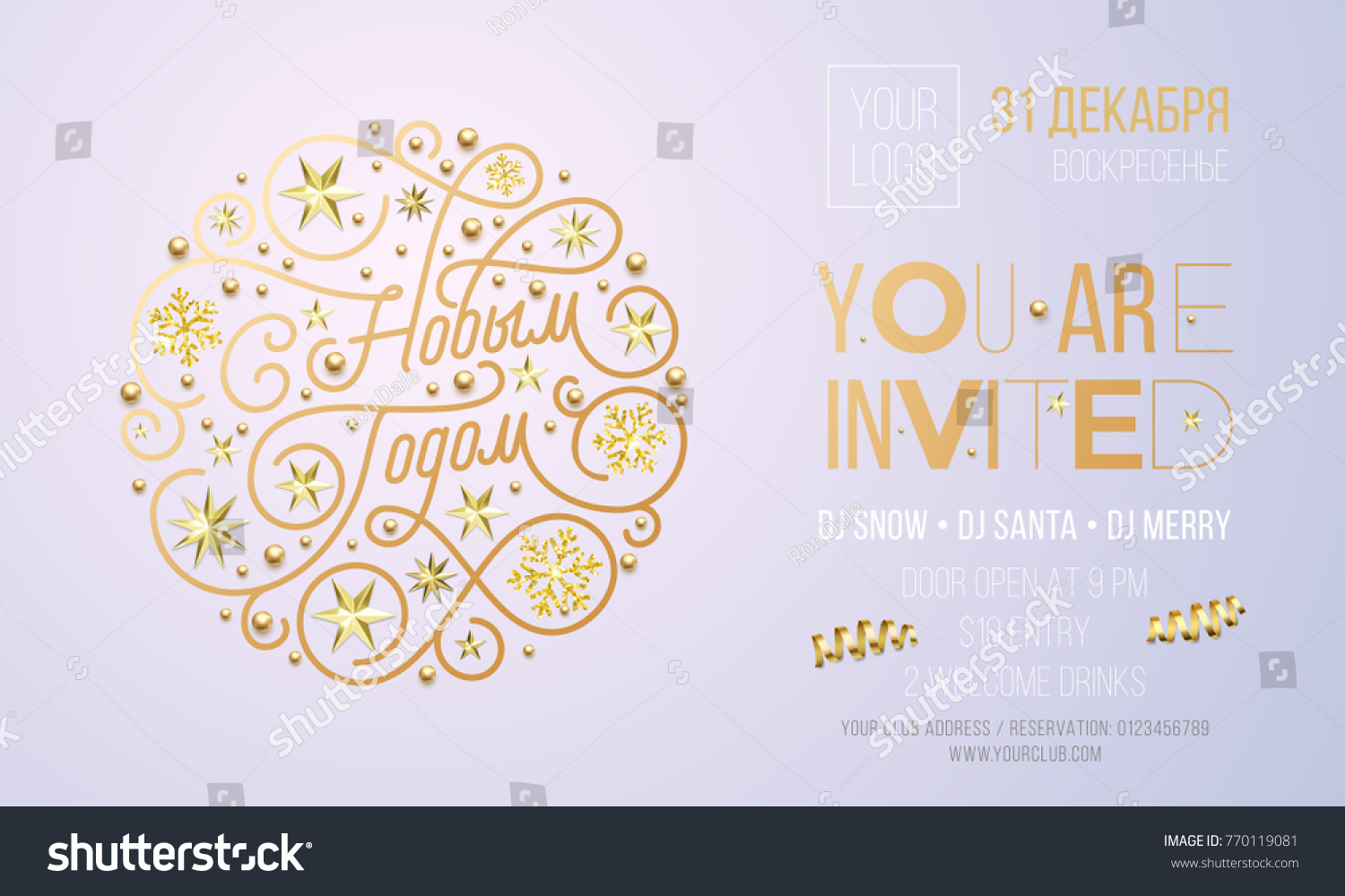 Russian New Year Party Invitation Holiday Stock Vector 770119081 ...
