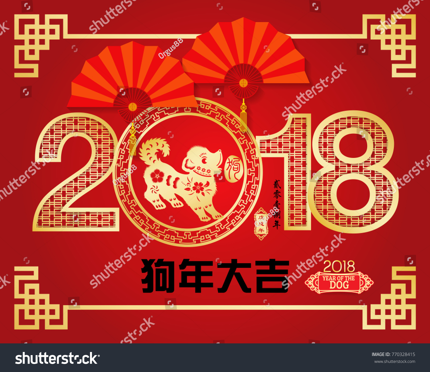 chinese new year 2018 year of the dog vector designchinese character translation happy