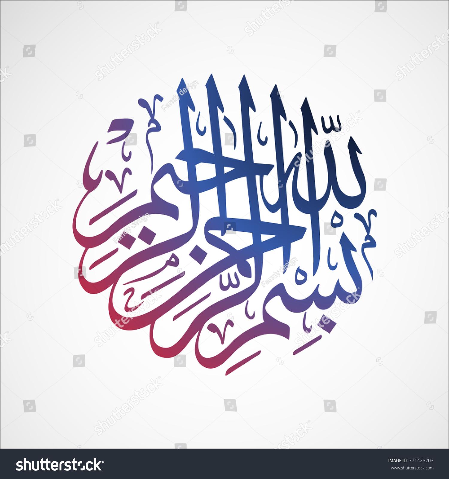 Bismillah written islamic arabic calligraphy meaning stock vector bismillah written in islamic or arabic calligraphy meaning of bismillah in the name of buycottarizona
